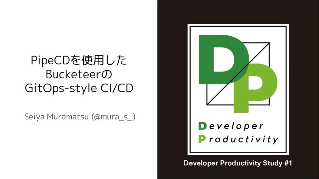 Developer Productivity Study #1 PipeCDを使用した Buc...