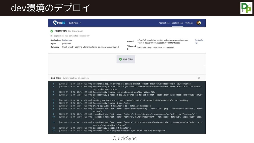 dev環境のデプロイ QuickSync