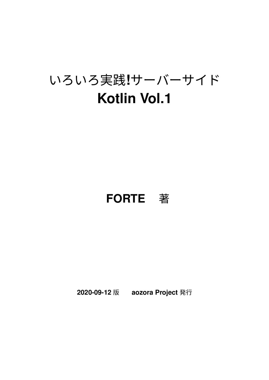 ְְ㹋騧!؟٦غ٦؟؎س Kotlin Vol.1 FORTE խ衼 2020-09-12...
