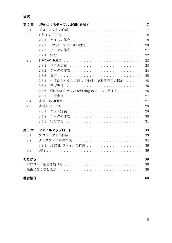 湡如 痥 2 畍 JPA ח״ذ٦ـٕ JOIN 鑐ׅ 17 2.1 وٞةؘؠعס✑䧯 ...