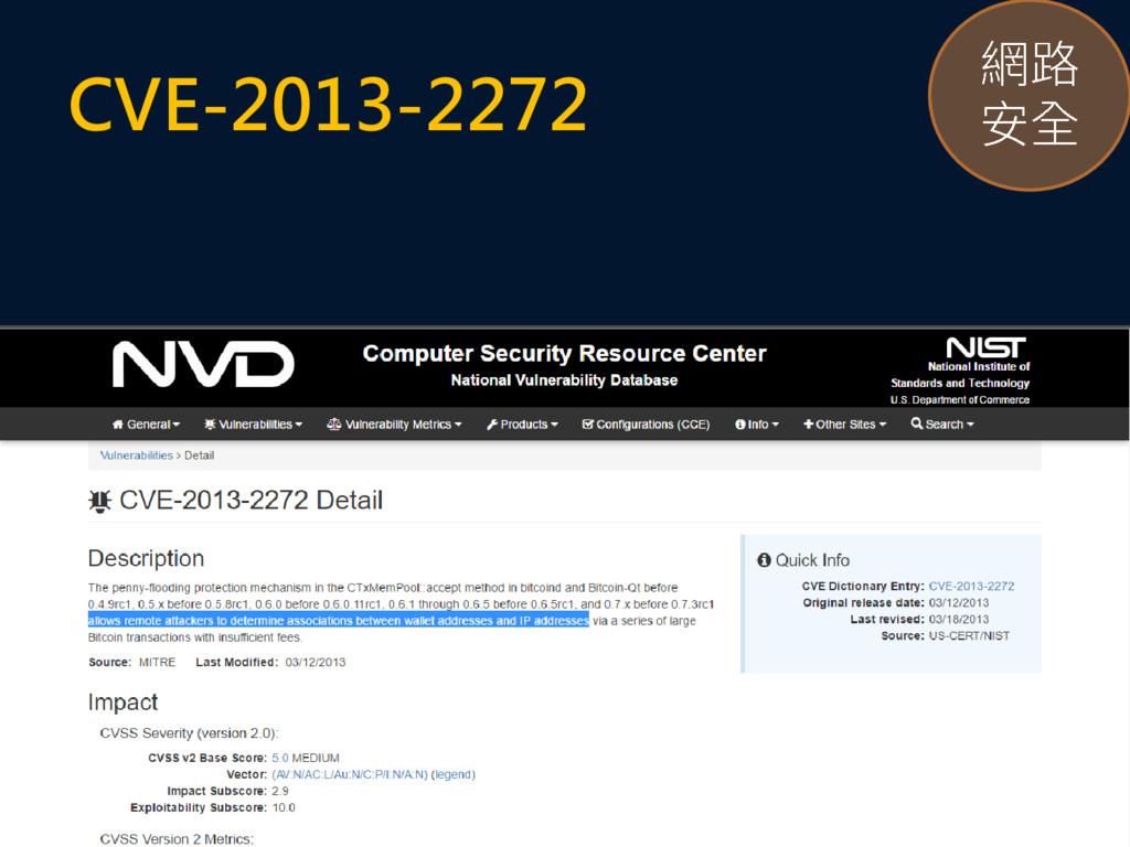 CVE-2013-2272