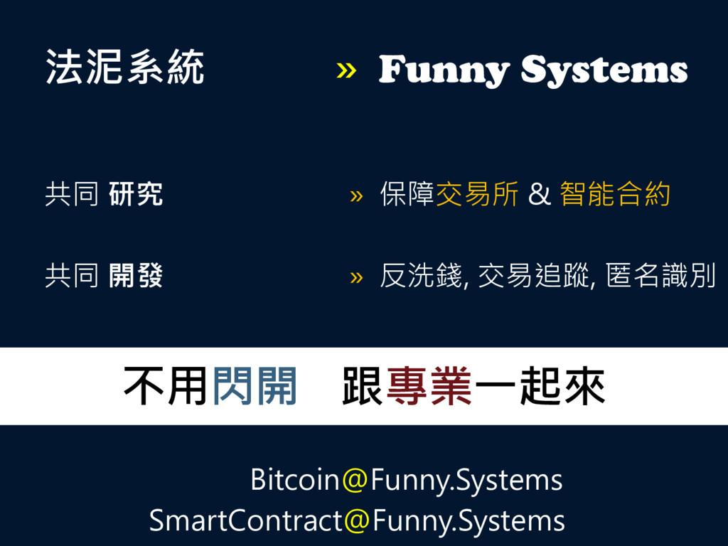 法泥系統 » Funny Systems 共同 研究 » 保障交易所 & 智能合約 共同 開發...