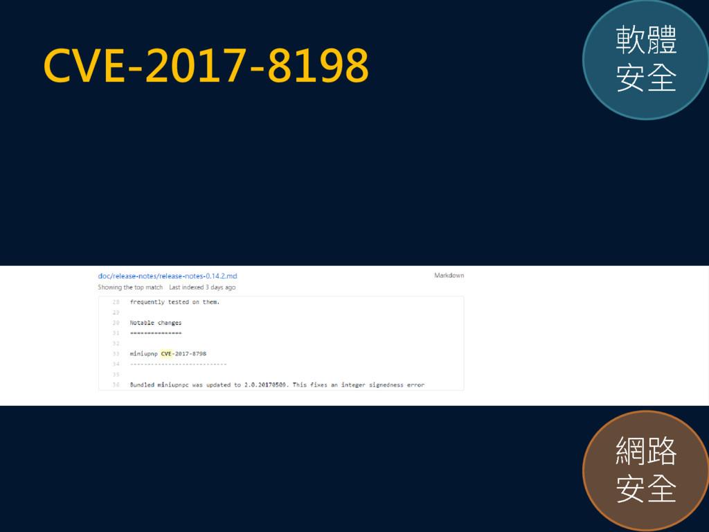CVE-2017-8198
