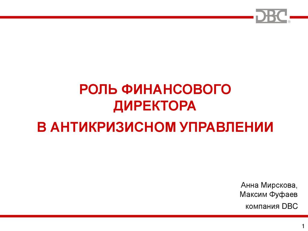 1 РОЛЬ ФИНАНСОВОГО ДИРЕКТОРА В АНТИКРИЗИСНОМ УП...