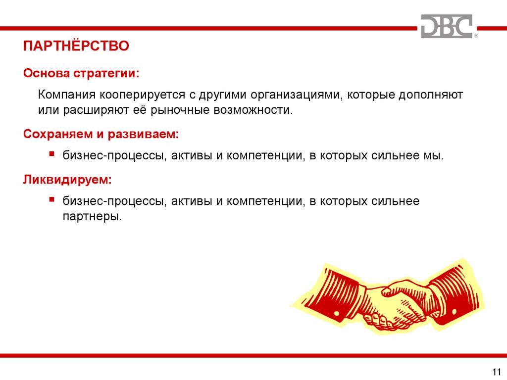 11 ПАРТНЁРСТВО Основа стратегии: Компания коопе...