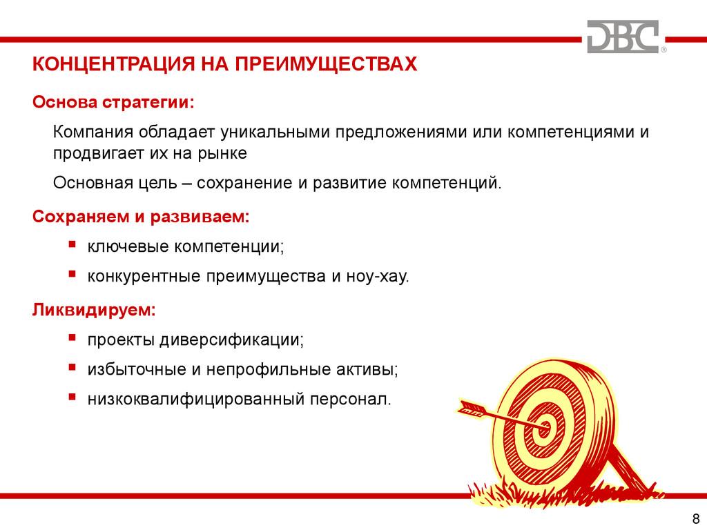 8 КОНЦЕНТРАЦИЯ НА ПРЕИМУЩЕСТВАХ Основа стратеги...