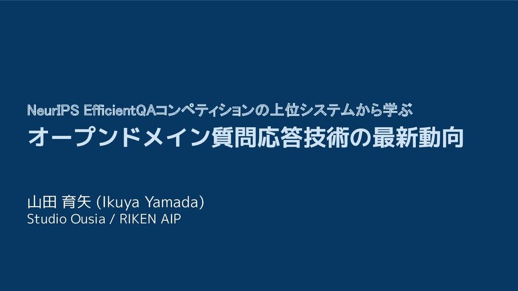 山田 育矢 (Ikuya Yamada) Studio Ousia / RIKEN AIP オ...