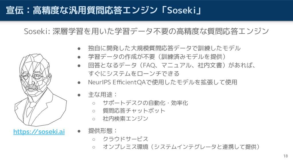 宣伝:高精度な汎用質問応答エンジン「Soseki」 ● 独自に開発した大規模質問応答データで訓...