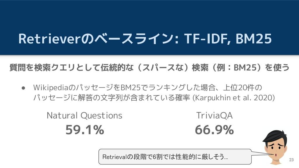 Retrieverのベースライン: TF-IDF, BM25 ● Wikipediaのパッセー...