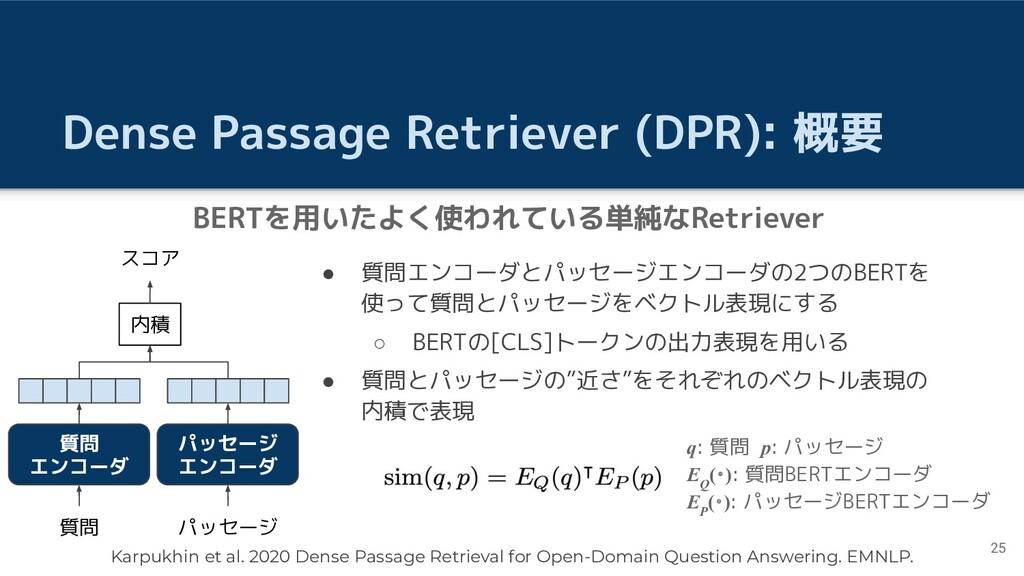 Dense Passage Retriever (DPR): 概要 25 ● 質問エンコーダと...