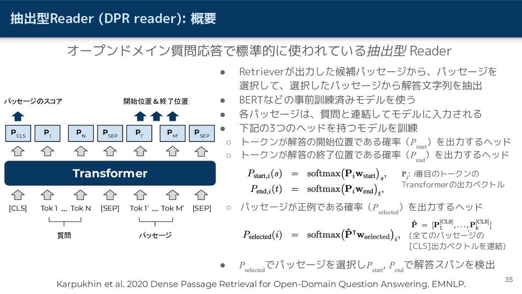 抽出型Reader (DPR reader): 概要 ● Retrieverが出力した候補パッ...