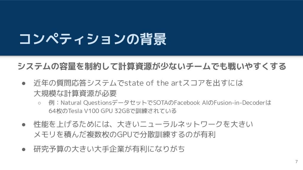 コンペティションの背景 ● 近年の質問応答システムでstate of the artスコアを出...