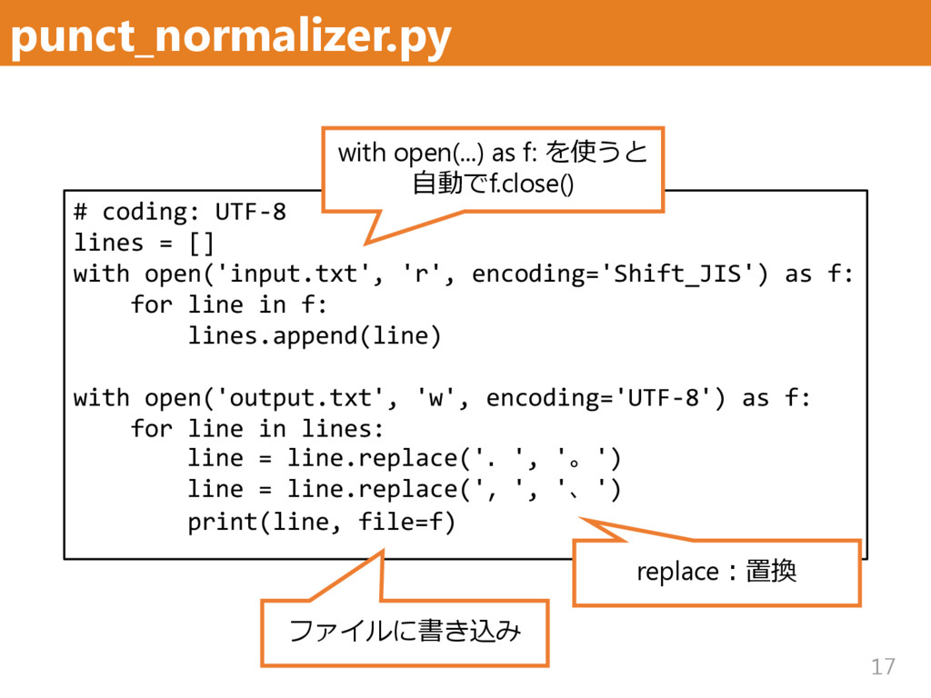punct_normalizer.py 17 # coding: UTF-8 lines = ...