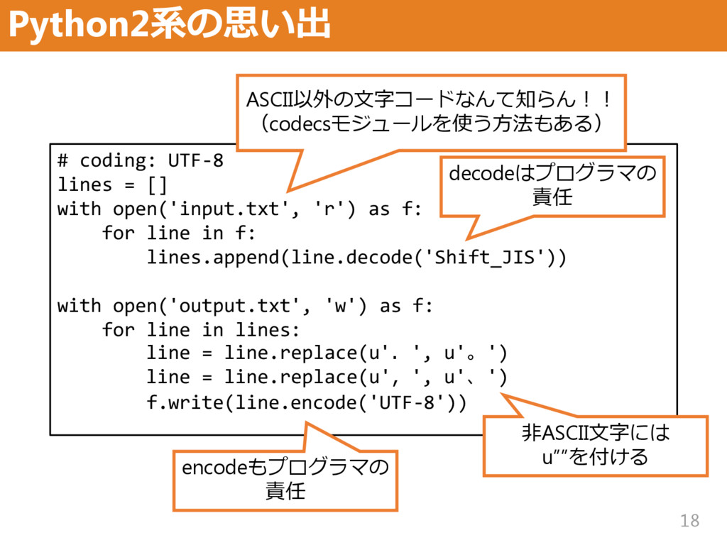 Python2系の思い出 18 # coding: UTF-8 lines = [] with...
