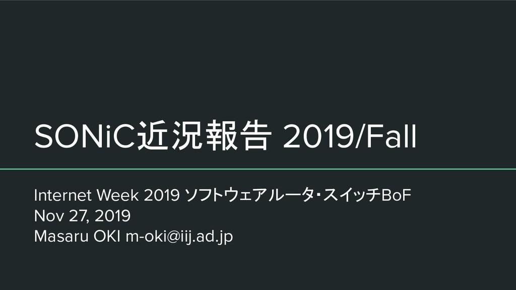 SONiC近況報告 2019/Fall Internet Week 2019 ソフトウェアルー...