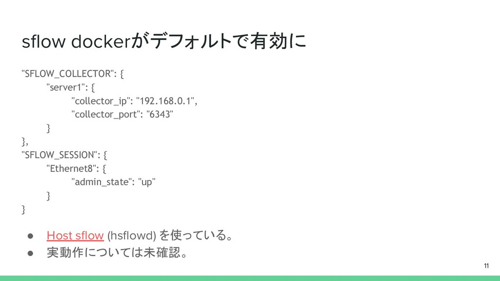 "sflow dockerがデフォルトで有効に ""SFLOW_COLLECTOR"": { ""ser..."