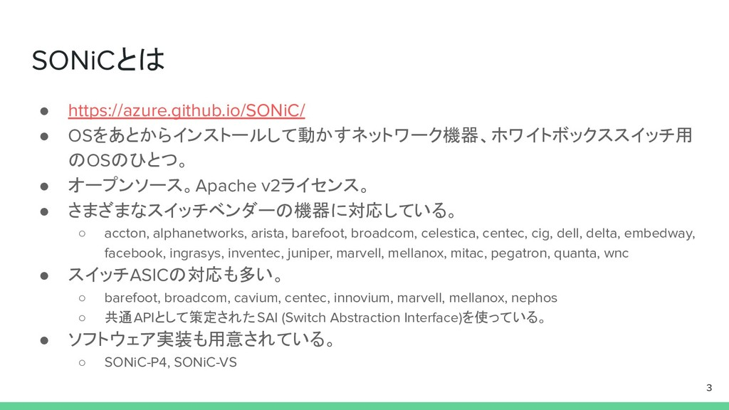 SONiCとは ● https://azure.github.io/SONiC/ ● OSをあ...