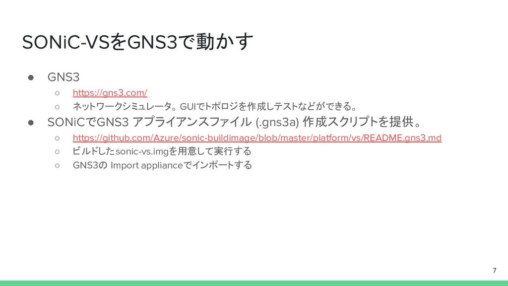 SONiC-VSをGNS3で動かす ● GNS3 ○ https://gns3.com/ ○ ...