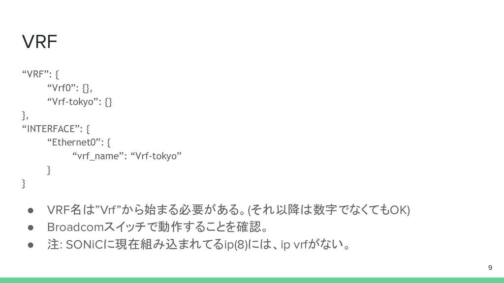 """VRF """"VRF"""": { """"Vrf0"""": {}, """"Vrf-tokyo"""": {} }, """"IN..."""