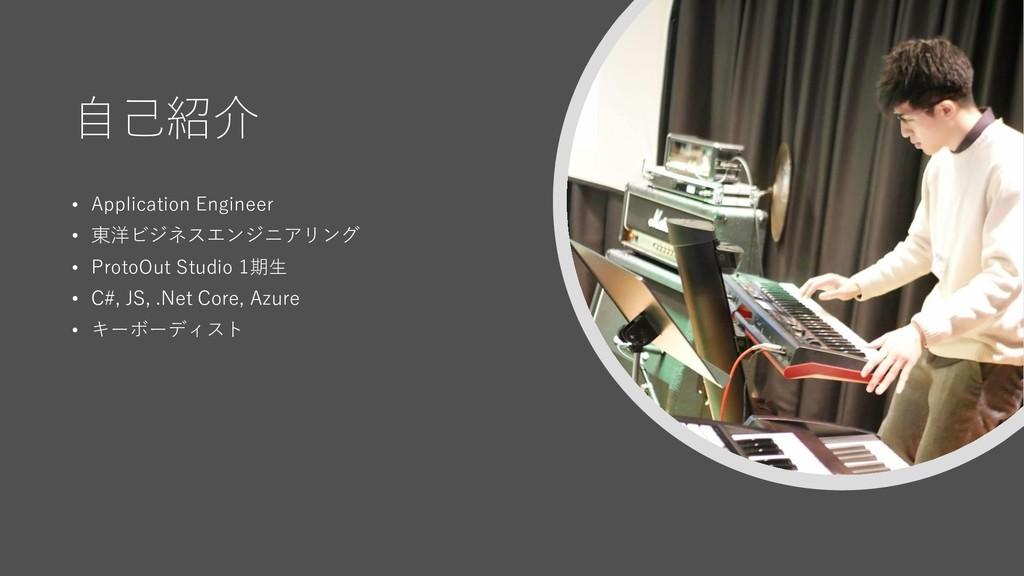 自己紹介 • Application Engineer • 東洋ビジネスエンジニアリング • ...