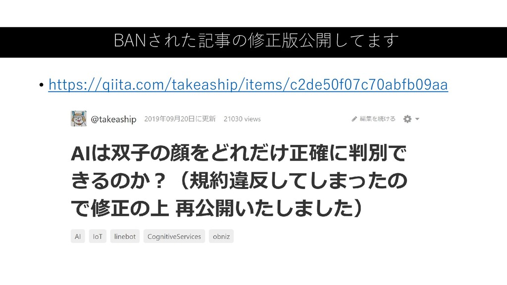 BANされた記事の修正版公開してます • https://qiita.com/takeashi...