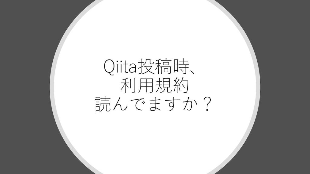 Qiita投稿時、 利用規約 読んでますか?