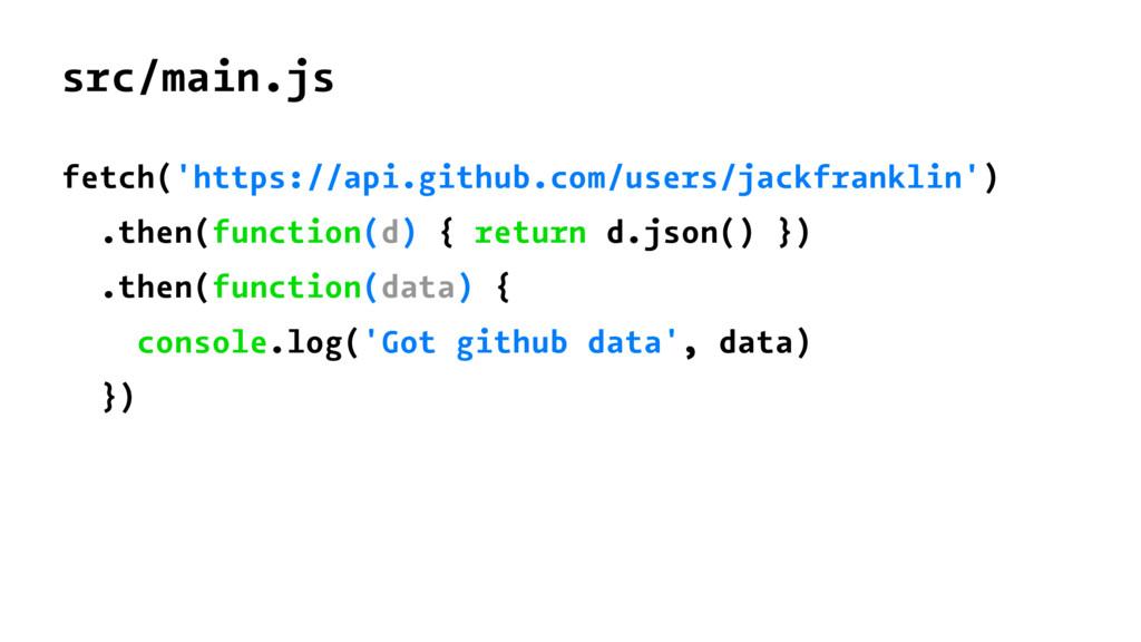 src/main.js fetch('https://api.github.com/users...