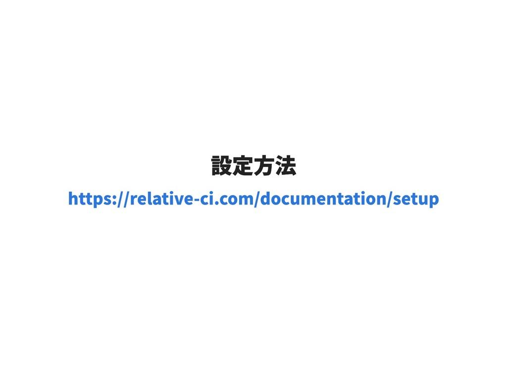 設定方法 設定方法 https://relative-ci.com/documentation...
