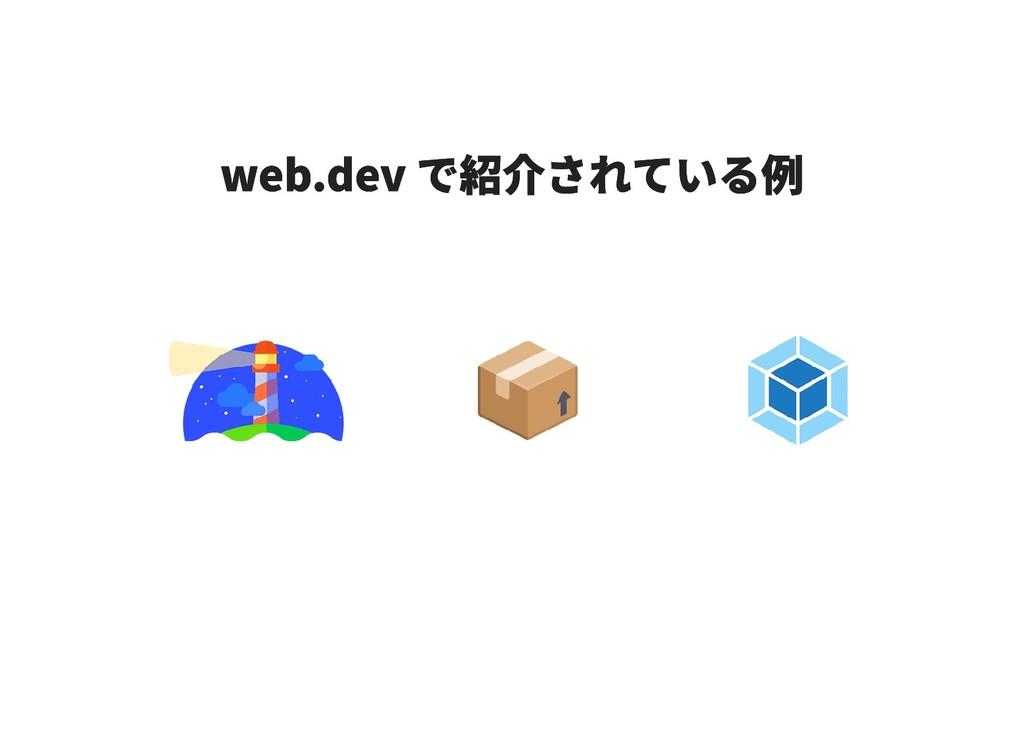 web.dev で紹介されている例 web.dev で紹介されている例