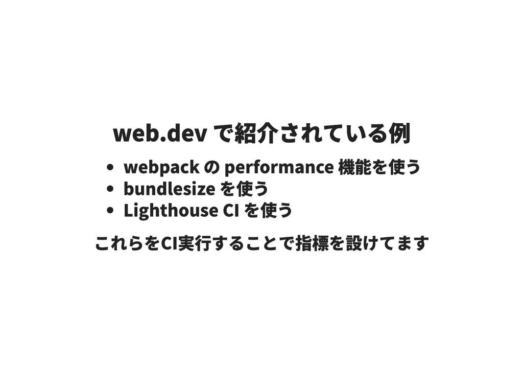 web.dev で紹介されている例 web.dev で紹介されている例 webpack の p...