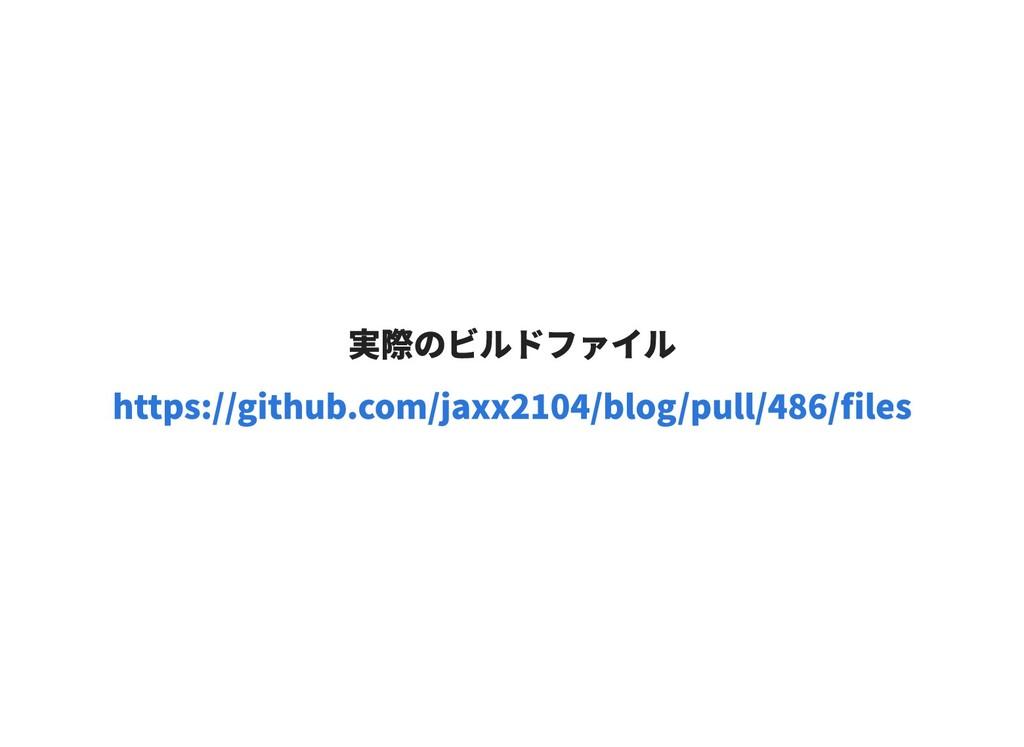 実際のビルドファイル https://github.com/jaxx2104/blog/pul...