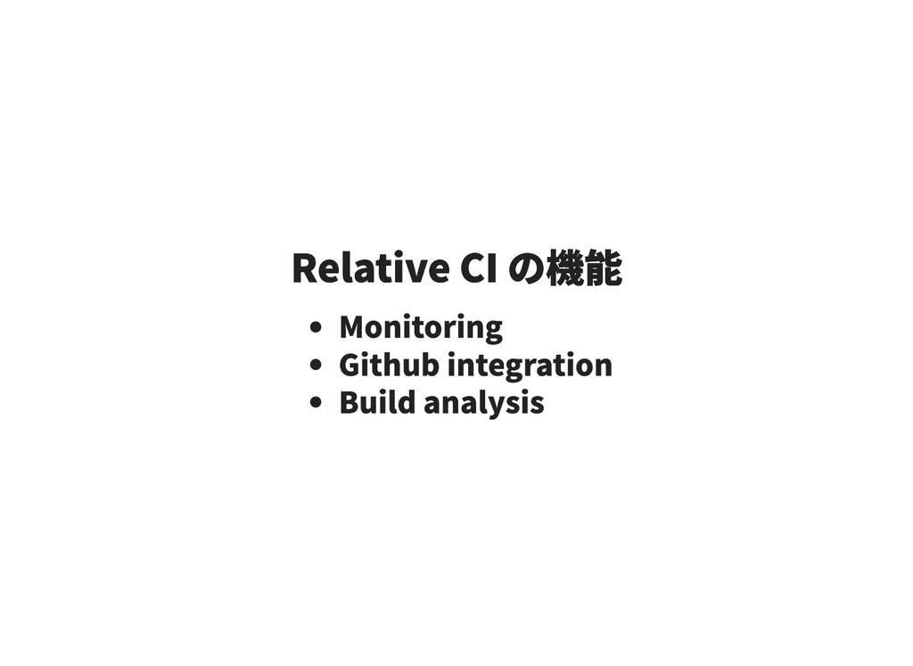 Relative CI の機能 Relative CI の機能 Monitoring Gith...