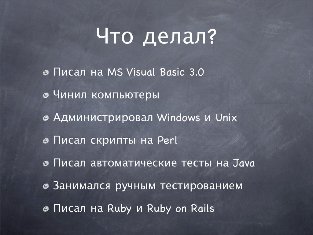 Что делал? Писал на MS Visual Basic 3.0 Чинил к...