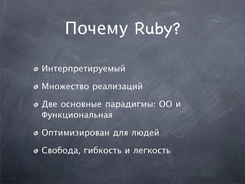 Почему Ruby? Интерпретируемый Множество реализа...