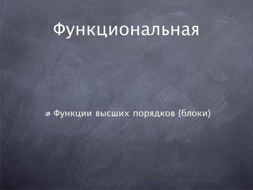 Функциональная Функции высших порядков (блоки)