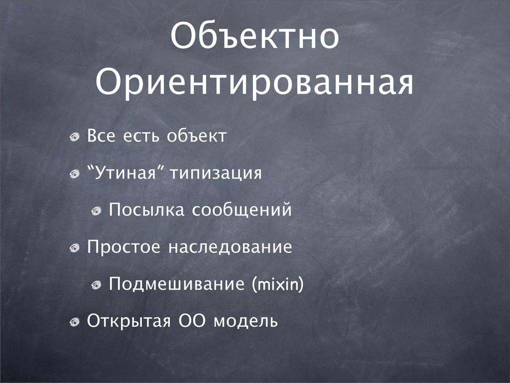 """Объектно Ориентированная Все есть объект """"Утина..."""