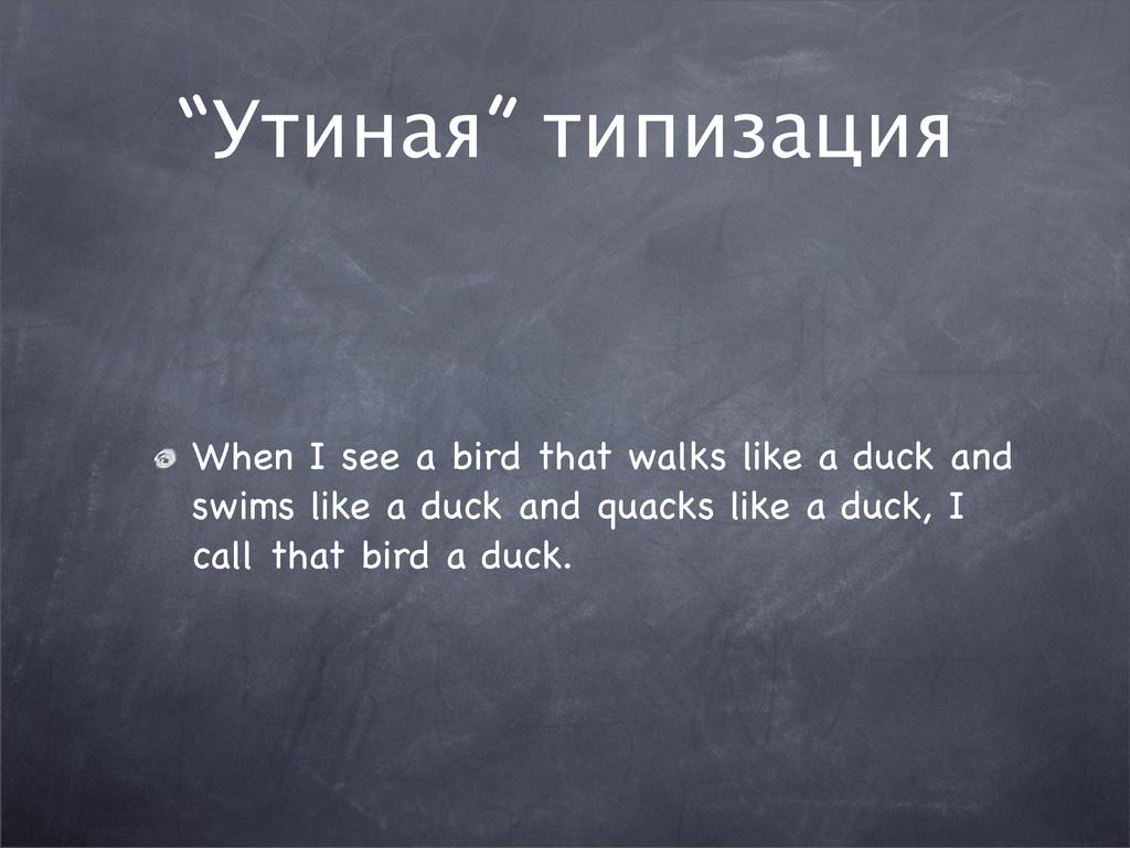 """""""Утиная"""" типизация When I see a bird that walks..."""