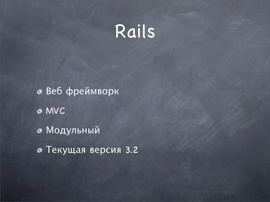 Rails Веб фреймворк MVC Модульный Текущая верси...
