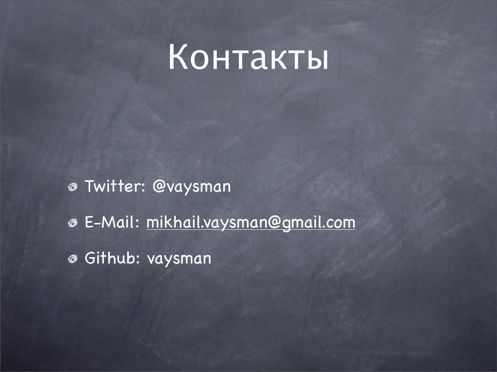 Контакты Twitter: @vaysman E-Mail: mikhail.vays...