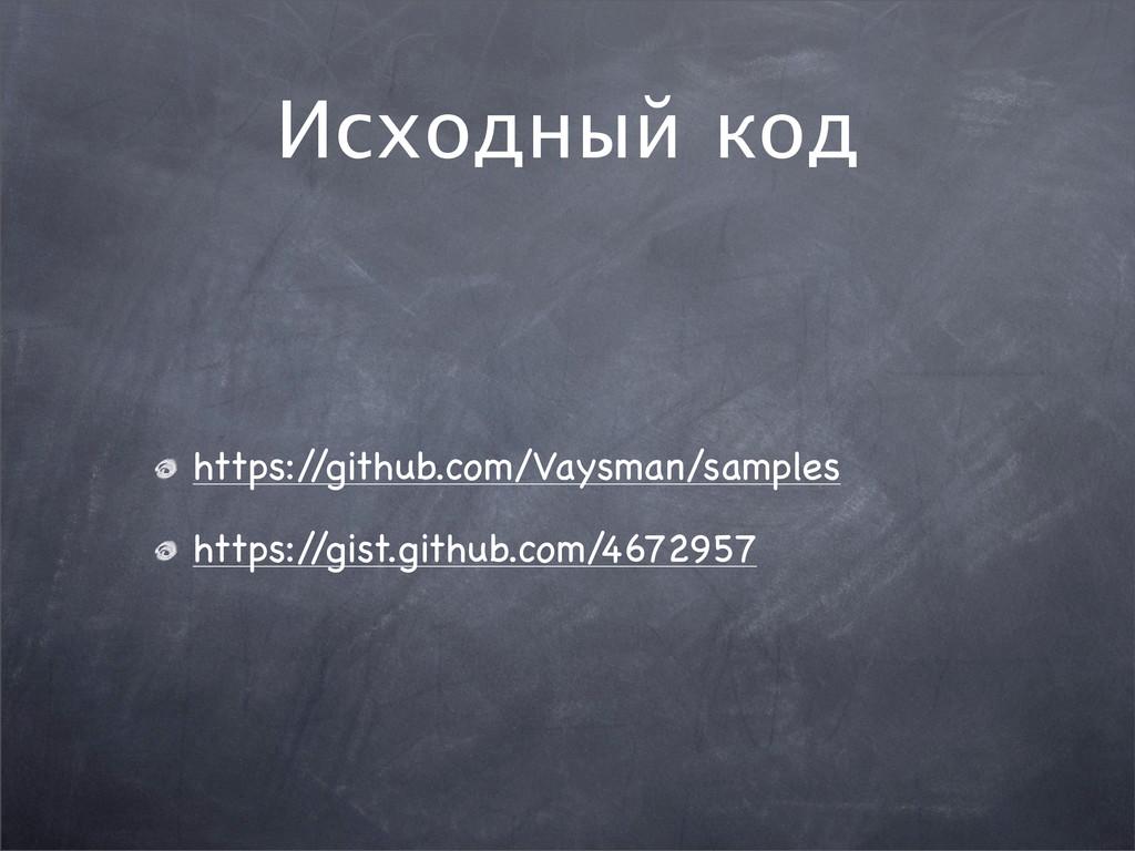 Исходный код https:/ /github.com/Vaysman/sample...