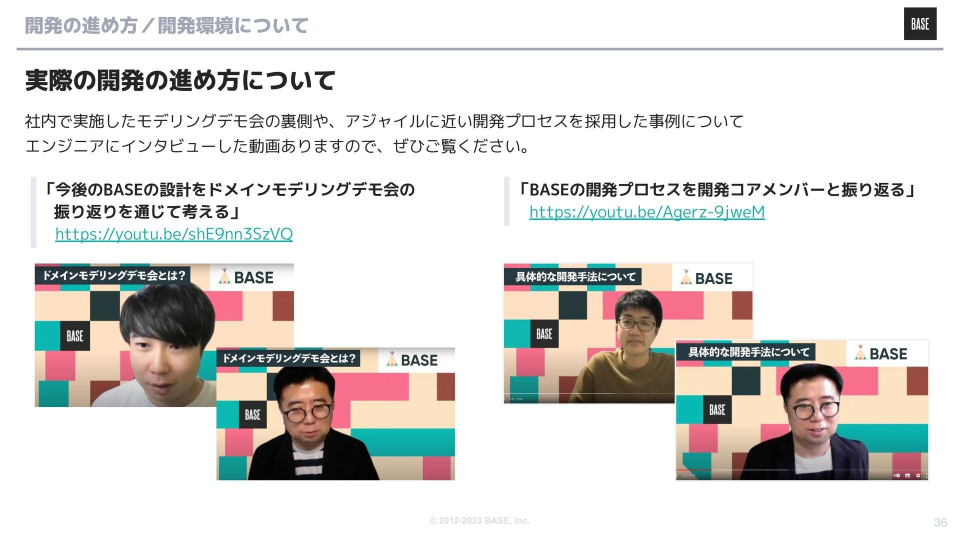 © 2012-2020 BASE, Inc. CTO ソーシャルゲーム→BASE 入社半年でT...
