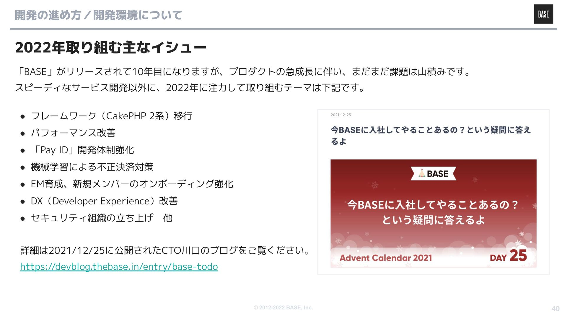 © 2012-2020 BASE, Inc. 登壇・テックブログの 執筆の推奨 カンファレンス...