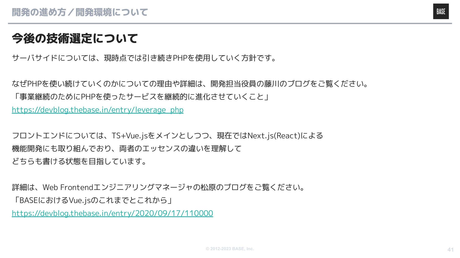 © 2012-2020 BASE, Inc. 目標制度 評価制度について