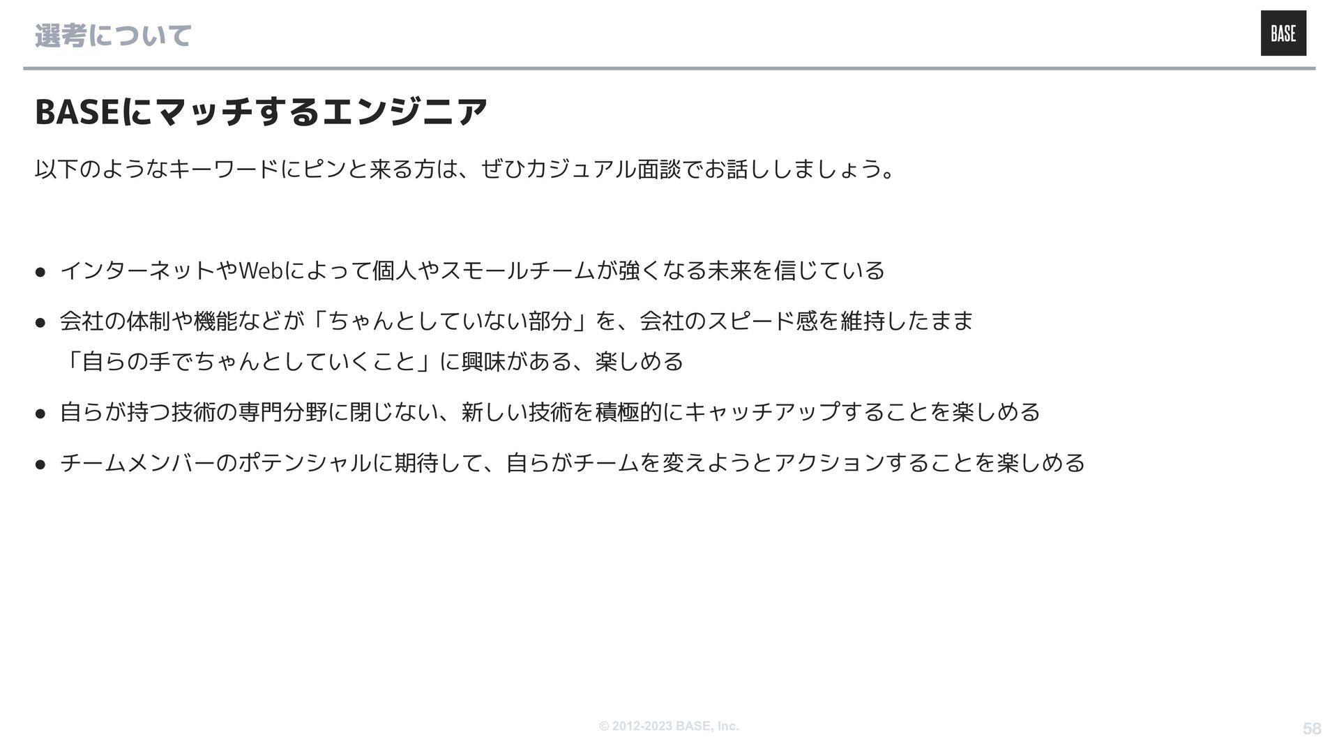 © 2012-2020 BASE, Inc.