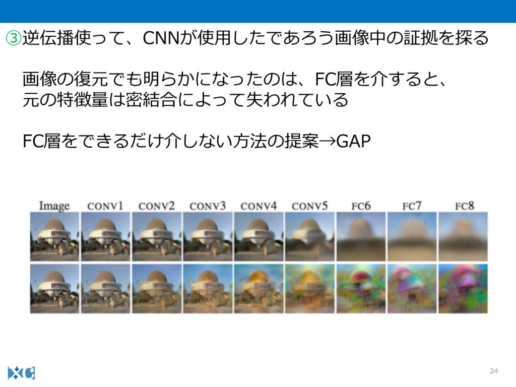 24 ③逆伝播使って、CNNが使⽤用したであろう画像中の証拠を探る 画像の復復元でも明らかにな...