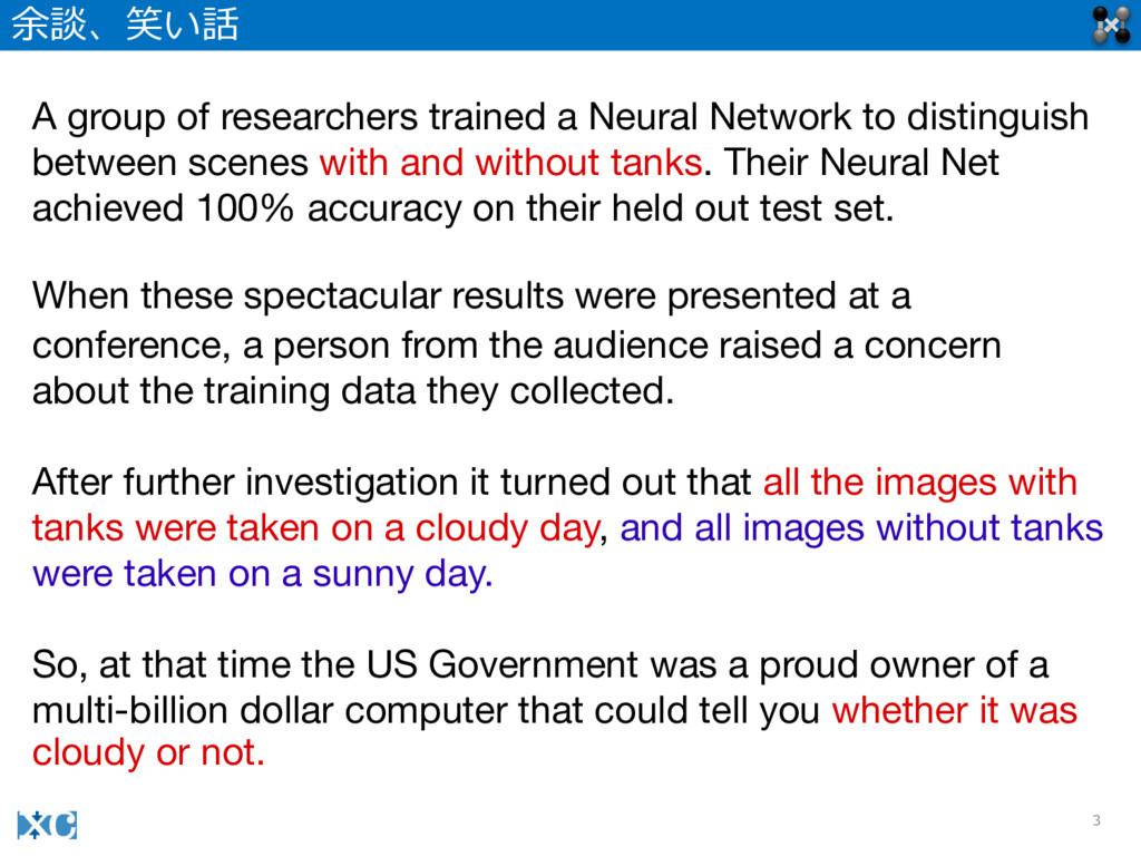 3 余談、笑い話 A group of researchers trained a Neura...