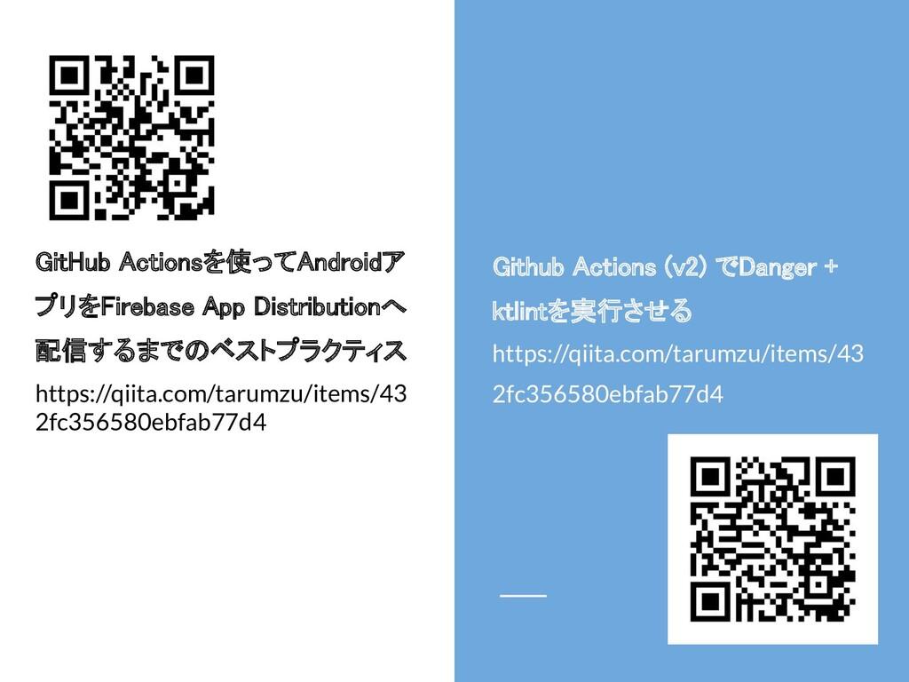 Github Actions (v2) でDanger + ktlintを実行させる http...