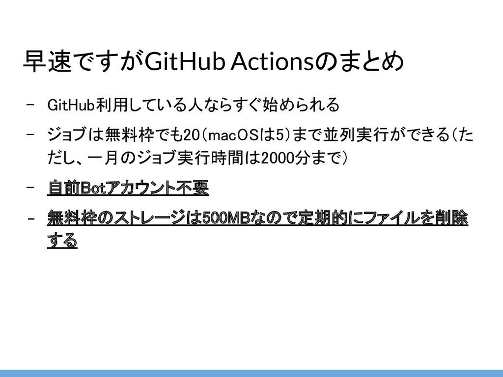 早速ですがGitHub Actionsのまとめ - GitHub利用している人ならすぐ始められ...