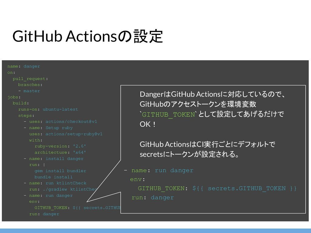 GitHub Actionsの設定 name: danger on: pull_request...