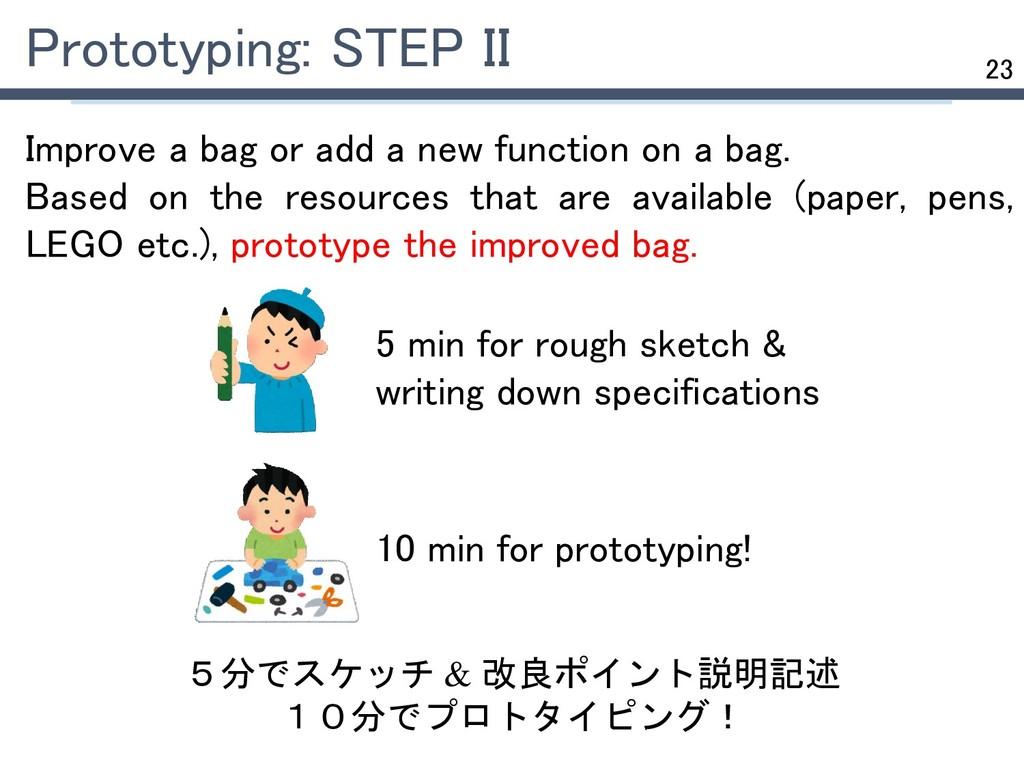 23 5分でスケッチ & 改良ポイント説明記述 10分でプロトタイピング! Prototypi...